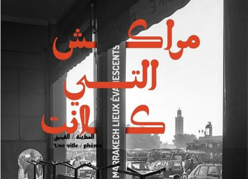 "132990fa6 مؤسسة دار بلارج في احتفالية السنة: ذاكرة مراكش من خلال مؤلف ""مراكش التي  كانت"""