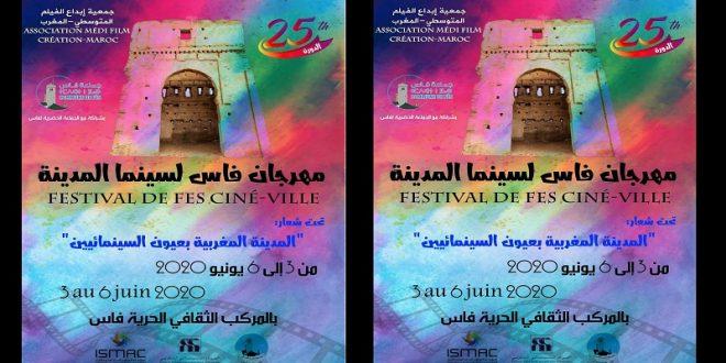 فتح باب المشاركة في الدورة 25 من مهرجان فاس لسينما المدينة