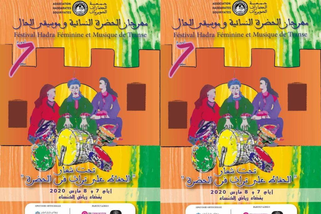 بمناسبة اليوم العالمي للمرأة.. الصويرة تحتفي بمهرجان الحضرة النسائية وموسيقى الحال في دورته السابعة