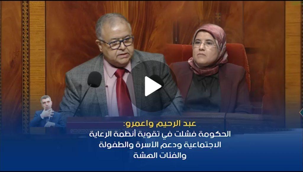 """واعمر برلماني قلعة السراغنة: """"الحكومة فشلت في تقوية أنظمة الرعاية الاجتماعية ودعم الأسرة والطفولة والفئات الهشة"""" +فيديو"""