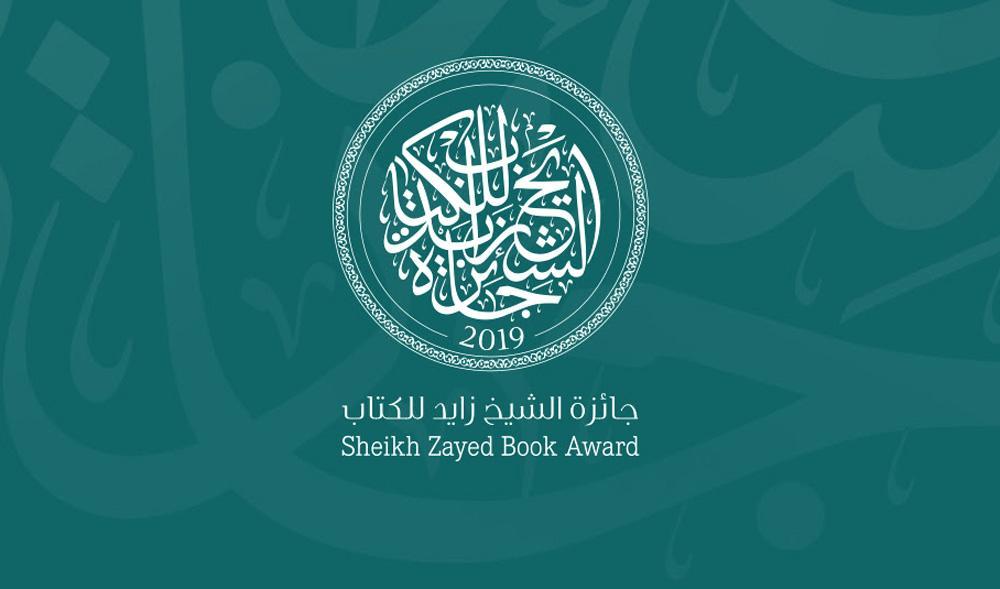جائزة الشيخ زايد للكتاب.. مغربيان ضمن القائمة الطويلة لفرع الترجمة