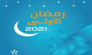 القناة الأولى تكشف شبكة برامجها خلال شهر رمضان
