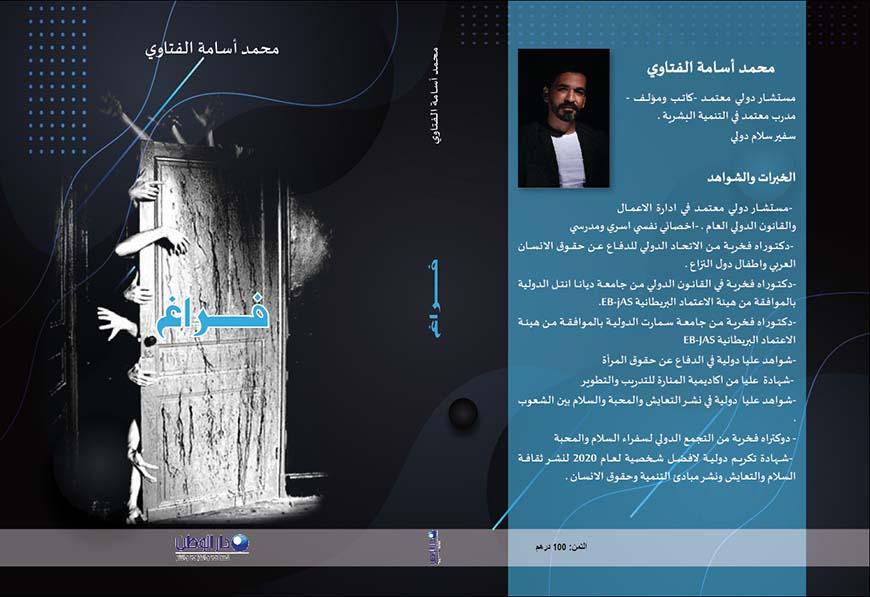 """الكاتب المراكشي محمد أسامة الفتاوي يصدر جديده """"الفراغ"""""""