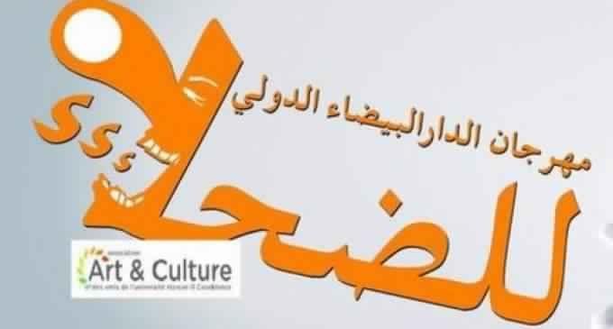 مهرجان الدار البيضاء الدولي للضحك ما بين 15 و19 أبريل الجاري