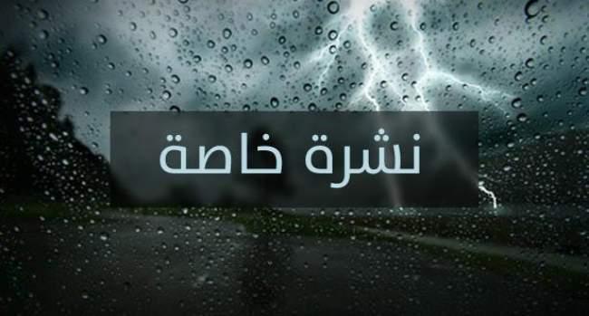 نشرة انذارية أمطار رعدية محليا قوية الثلاثاء والأربعاء بعدد من أقاليم المملكة