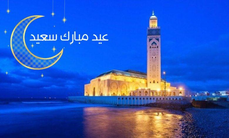 بلاغ.. عيد الفطر غدا الخميس بالمغرب
