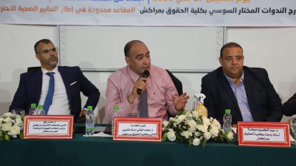 """الدكتور الغالي: جاء تنظيم ندوة  """"حصيلة اجتهادات القضاء الإداري"""" للوقوف عند أهمية دور المحاكم الإدارية في تكريس مبادئ ومرتكزات دستور 2011 +فيديو"""