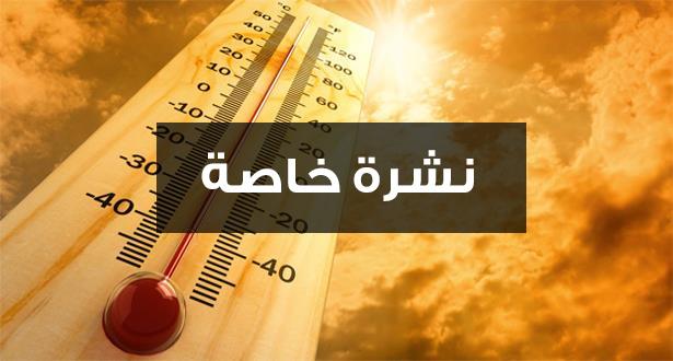 نشرة انذارية موجة حر ما بين 42 و 46 درجة بين يومي الخميس والسبت المقبلين بعدد من مناطق المملكة