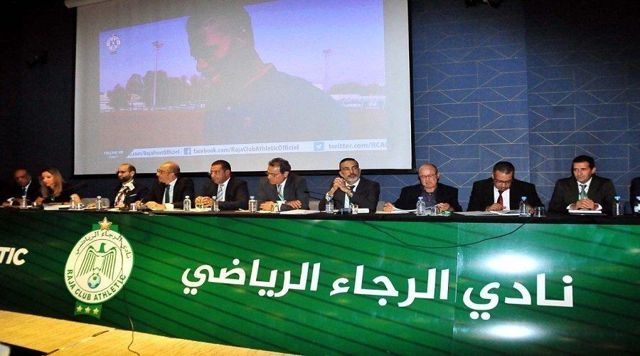 نادي الرجاء الرياضي البيضاوي يحدد موعد الجمع العام وانتخاب رئيس جديد للنادي
